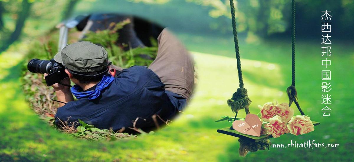 杰西达邦中国影迷会